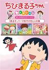 ちびまる子ちゃんセレクション 「まる子、パーマをかけたい」の巻 [DVD]