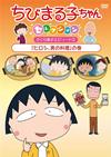 ちびまる子ちゃんセレクション 「ヒロシ、男の料理」の巻 [DVD]
