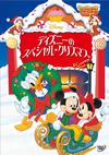 ディズニーのスペシャル・クリスマス〈2018年12月31日までの期間限定出荷〉 [DVD]