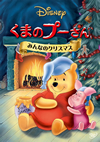 くまのプーさん/みんなのクリスマス〈2018年12月31日までの期間限定出荷〉 [DVD][廃盤]