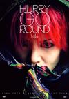 HURRY GO ROUND〈初回限定盤B・2枚組〉 [DVD] [2018/12/05発売]