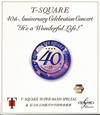 "T-SQUARE SUPER BAND SPECIAL&足立区立西新井中学校吹奏楽部/T-SQUARE 40th Anniversary Celebration Concert""It's a Wonderful Life!""COMPLETE EDITION〈2枚組〉 [Blu-ray]"