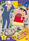 クレヨンしんちゃん TV版傑作選 第13期シリーズ5 父ちゃんが坊主頭だゾ [DVD]