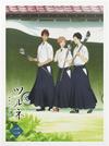 ツルネ-風舞高校弓道部- 第二巻 [DVD] [2019/02/06発売]