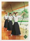 ツルネ-風舞高校弓道部- 第一巻 [Blu-ray] [2019/01/09発売]