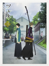 ツルネ-風舞高校弓道部- 第三巻 [Blu-ray] [2019/03/06発売]