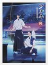 ツルネ-風舞高校弓道部- 第四巻 [Blu-ray] [2019/04/03発売]