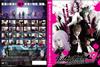 ダンガンロンパ3 THE STAGE 2018〜The End of 希望ヶ峰学園〜〈初回限定版・2枚組〉 [DVD]