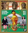 新TV見仏記 27 広島・尾道編 [Blu-ray] [2018/12/19発売]