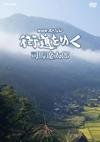 NHKスペシャル 街道をゆく DVD BOX〈7枚組〉 [DVD] [2018/12/21発売]