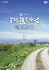 新シリーズ 街道をゆく DVD BOX1〈6枚組〉 [DVD] [2018/12/21発売]