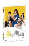 猫は抱くもの [DVD] [2019/01/09発売]