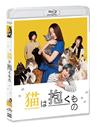 猫は抱くもの [Blu-ray] [2019/01/09発売]