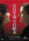 告白小説、その結末 [DVD] [2019/01/09発売]