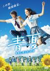 青夏 きみに恋した30日 [DVD] [2019/01/11発売]
