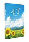 青夏 きみに恋した30日 豪華版〈2枚組〉 [Blu-ray] [2019/01/11発売]