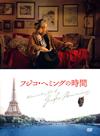 フジコ・ヘミングの時間 [DVD]