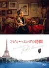 フジコ・ヘミングの時間 [Blu-ray]