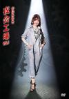 中島みゆき/夜会工場 VOL.2 [DVD]