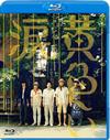 黄色い涙 [Blu-ray] [2018/12/26発売]