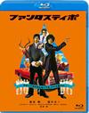 ファンタスティポ [Blu-ray] [2018/12/26発売]