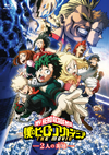 僕のヒーローアカデミア THE MOVIE〜2人の英雄(ヒーロー)〜 [Blu-ray] [2019/02/13発売]