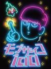 モブサイコ100 Blu-ray BOX〈初回仕様版・3枚組〉 [Blu-ray] [2018/12/19発売]