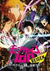 モブサイコ100 REIGEN〜知られざる奇跡の霊能力者〜 [DVD] [2018/12/19発売]