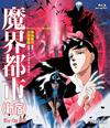 魔界都市 新宿 Blu-ray BOX〈初回生産限定〉 [Blu-ray] [2019/02/06発売]