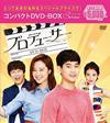 プロデューサー コンパクトDVD-BOX〈8枚組〉 [DVD] [2018/12/19発売]
