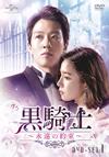 黒騎士〜永遠の約束〜 DVD-SET1〈5枚組〉 [DVD]