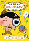 おしりたんてい(2) ププッ ふめつのせっとうだん [DVD] [2018/12/19発売]