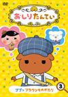 おしりたんてい(3) ププッ ブラウンものがたり [DVD] [2018/12/19発売]