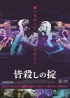 皆殺しの掟('18カナダ) [DVD]