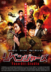 リベンジャーズ('16ベトナム) [DVD]