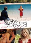 愛欲のプロヴァンス('17英) [DVD]