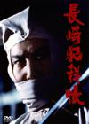 長崎犯科帳 DVD-SET〈7枚組〉 [DVD] [2019/01/09発売]