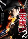 麻雀覇道伝説 天牌外伝2 [DVD] [2019/01/05発売]