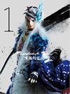Thunderbolt Fantasy 東離劍遊紀2 1〈完全生産限定版〉 [DVD] [2018/12/26発売]