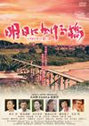 明日にかける橋 1989年の想い出 [DVD] [2019/02/02発売]
