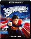スーパーマン 劇場版 4K ULTRA HD&ブルーレイセット〈2枚組〉 [Ultra HD Blu-ray] [2019/02/06発売]