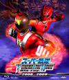 スーパー戦隊V CINEMA&THE MOVIE 2008-2009 [Blu-ray] [2019/03/06発売]