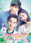 メモリーズ・オブ・ラブ〜花束をあなたに〜 DVD-BOX3〈5枚組〉 [DVD]