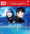 ボイス〜112の奇跡〜 DVD-BOX1〈5枚組〉 [DVD] [2018/12/21発売]