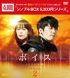 ボイス〜112の奇跡〜 DVD-BOX2〈5枚組〉 [DVD] [2018/12/21発売]