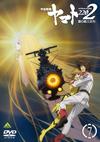 宇宙戦艦ヤマト2202 愛の戦士たち 7 [DVD] [2019/04/26発売]