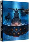 宇宙戦艦ヤマト2202 愛の戦士たち 7〈初回限定生産〉 [DVD]