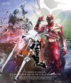 仮面ライダー響鬼(ヒビキ) Blu-ray BOX 2〈3枚組〉 [Blu-ray] [2019/03/06発売]