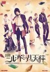舞台 ニル・アドミラリの天秤〈2枚組〉 [DVD] [2019/04/10発売]