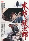 木枯し紋次郎 [DVD] [2019/02/06発売]